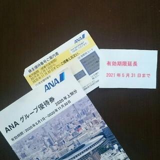 ANA(全日本空輸) - 【20時間以内発送】ANA株主優待券(2021月5月31日期限)+優待冊子