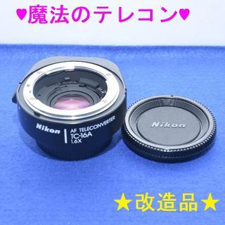 ニコン(Nikon)の❤️Nikon TC-16A テレコン BORG対応改造済品❤️(レンズ(単焦点))