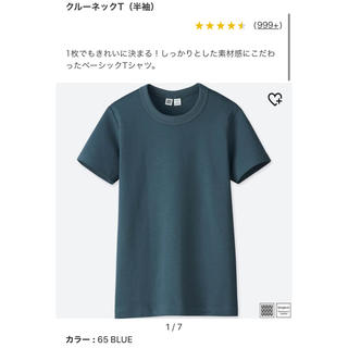 ユニクロ(UNIQLO)のUNIQLO U クルーネックT Lサイズ 綿100%(Tシャツ(半袖/袖なし))
