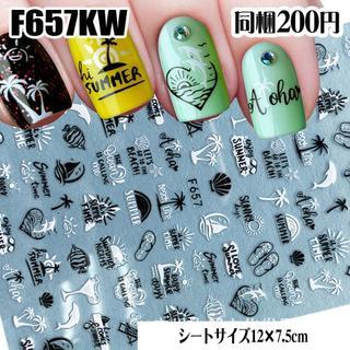 【F657KW】サマー ネイルシール ネイルステッカー 大判 レジン封入