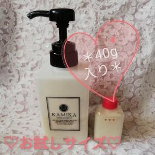 カミカシャンプー♡お試しサイズ 40g(シャンプー)