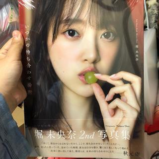 乃木坂46 - いつかの待ち合わせ場所 堀未央奈2nd写真集