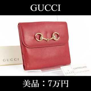 Gucci - 【全額返金保証・送料無料・美品】グッチ・二つ折り財布(ホースビット・H002)