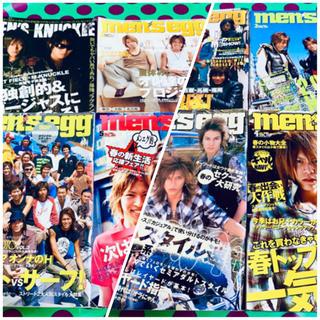 ギャル男 お兄系 チャラ男 雑誌 メンズエッグ+メンズナックル 8冊セット(ファッション)