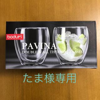 ボダム(bodum)のbodum グラス2こセット(グラス/カップ)