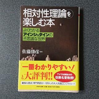 「相対性理論」を楽しむ本 よくわかるアインシュタインの不思議な世界