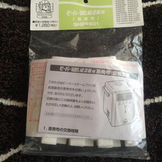 ミツビシ(三菱)の未開封 ビーバー スチームファン式加湿器用 蒸発布 SHES501(加湿器/除湿機)