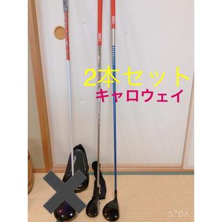 キャロウェイ(Callaway)のゴルフ メンズ クラブ キャロウェイ 2本セット モデル 練習 シャフト(クラブ)