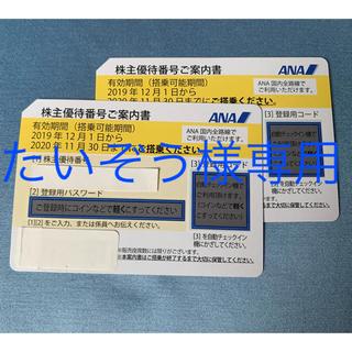 エーエヌエー(ゼンニッポンクウユ)(ANA(全日本空輸))のANA株主優待2枚(航空券)