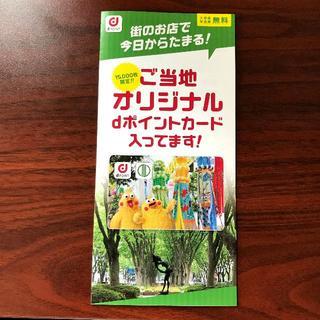 【限定品】仙台ご当地dポイントカード