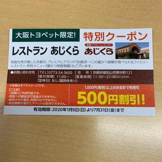 トヨタ(トヨタ)のあじくら 大阪トヨペット(レストラン/食事券)