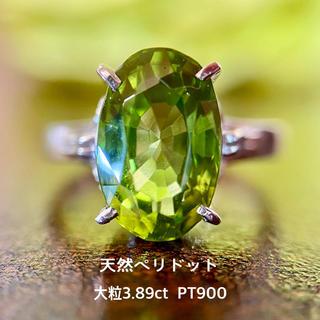 天然 ペリドット リング 大粒3.89ct PT900 『ヴィンテージ♡』