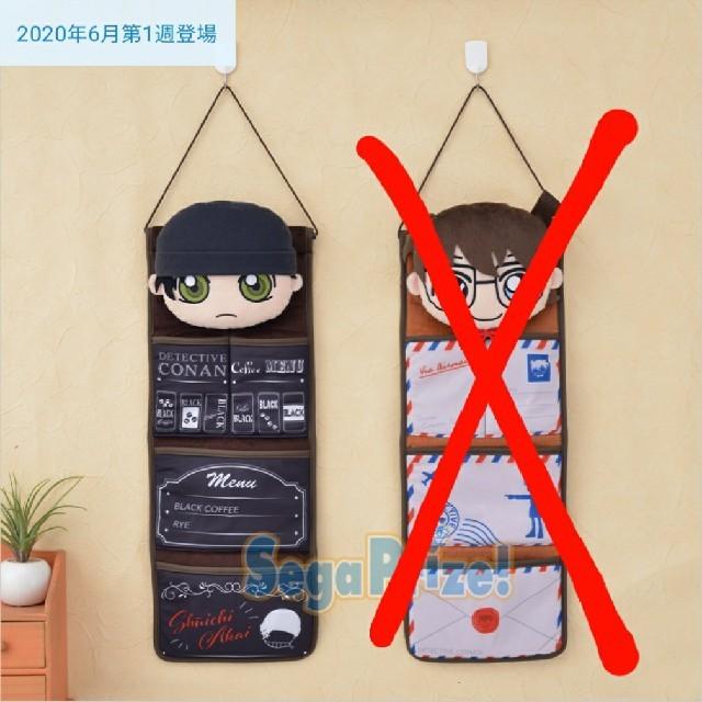 SEGA(セガ)の名探偵コナン ウォールポケット 赤井 エンタメ/ホビーのおもちゃ/ぬいぐるみ(キャラクターグッズ)の商品写真