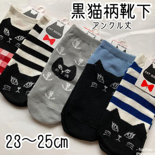 ladies 黒猫柄アンクルソックス5足セット【23〜25㎝】