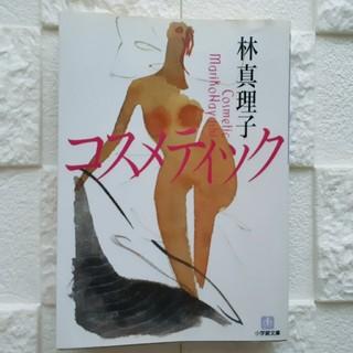 ショウガクカン(小学館)の◆コスメティック◆林真理子◆小学館文庫◆(文学/小説)