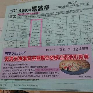 落語 チケット 天満天神 2名 (落語)