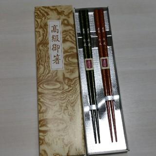 箸 箱入り 2膳 新品(カトラリー/箸)