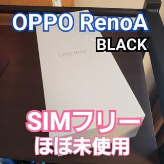 Rakuten - 【SIMフリー】OPPO Reno A 128GB ブラック 本体【ほぼ未使用】