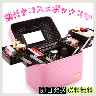 鏡付きメイクボックス コスメボックス 大容量 化粧品収納 ピンク(メイクボックス)