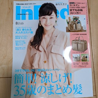 宝島社 - InRed 8月号