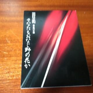 田村正和主演時代劇舞台パンフレット(演劇)