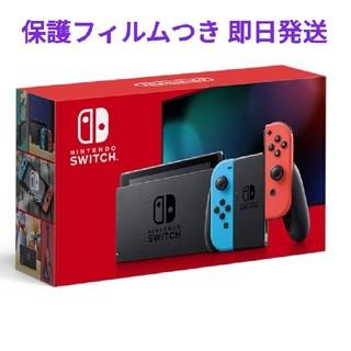 Nintendo Switch - 【保護フィルムつき】任天堂 Switch ネオンブルー ネオンレッド 新品未使用