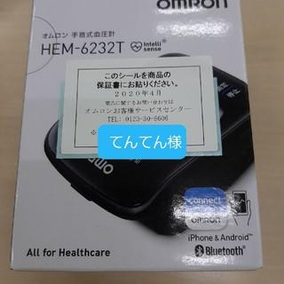 オムロン(OMRON)の【新品未使用】オムロン手首式血圧計(健康/医学)