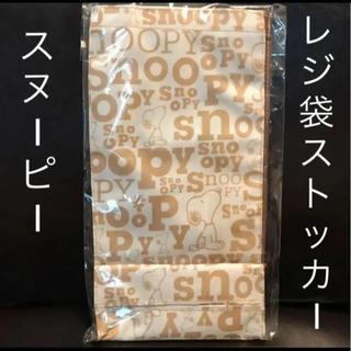 SNOOPY - 🌸新品🌸最安値🌸未開封🌸スヌーピー レジ袋ストッカー