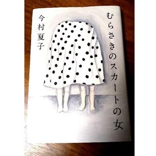 アサヒシンブンシュッパン(朝日新聞出版)のむらさきのスカートの女(文学/小説)