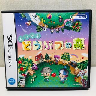 ニンテンドーDS - おいでよ どうぶつの森 DS 3DS DSi カセット ニンテンドー 任天堂