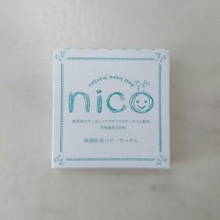未開封 nico石鹸(ボディソープ/石鹸)