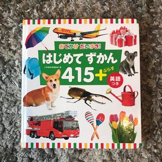 小学館 - はじめてずかん415+ぷらす英語つき おでかけだいすき!
