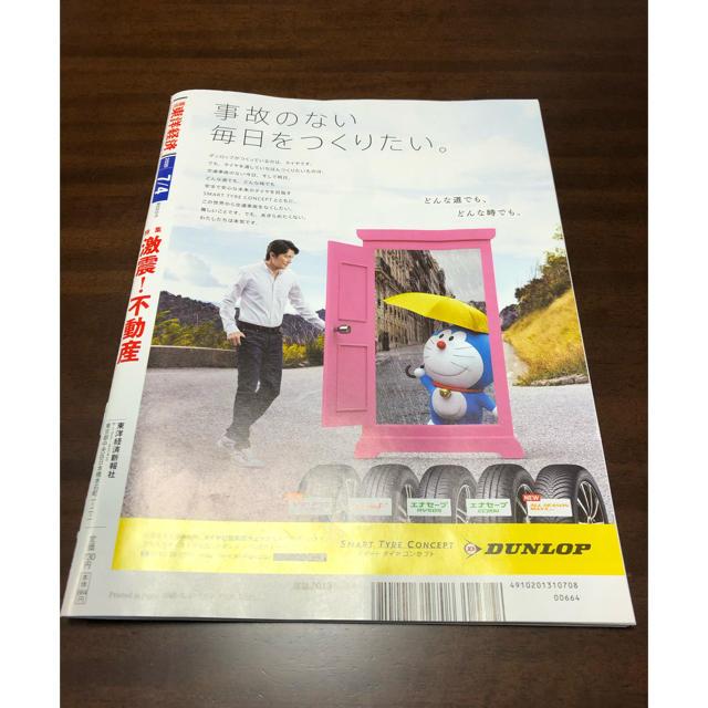 週刊 東洋経済 2020年 7/4号 エンタメ/ホビーの雑誌(ビジネス/経済/投資)の商品写真