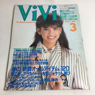 コウダンシャ(講談社)の1984年 VIVI 3月号 雑誌 マガジン ファッション ヴィヴィ レトロ(ファッション)