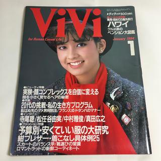 コウダンシャ(講談社)の1984年 VIVI 1月号 雑誌 マガジン ファッション 80s 80年(ファッション)