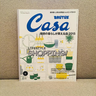 Casa BRUTUS NO.183 2015年6月号 月刊カーサ ブルータス(アート/エンタメ/ホビー)