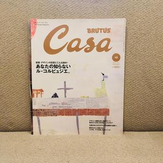 Casa BRUTUS NO.33 2002年12月号 月刊カーサ ブルータス(アート/エンタメ/ホビー)