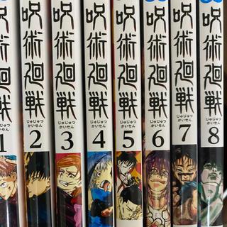 集英社 - 呪術廻戦1〜8巻セット