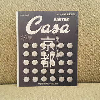 Casa BRUTUS NO.199 2016年10月号 月刊カーサ ブルータス(アート/エンタメ/ホビー)