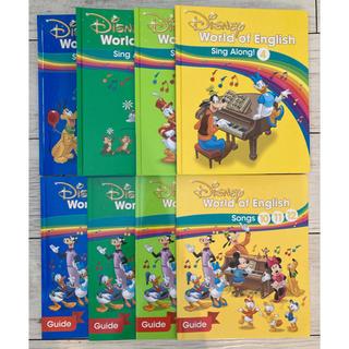 Disney - 【最新版】ディズニー英語システム シングアロング 絵本&ガイドブック