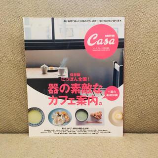 Casa BRUTUS 特別編集 カーサ ブルータス(アート/エンタメ/ホビー)