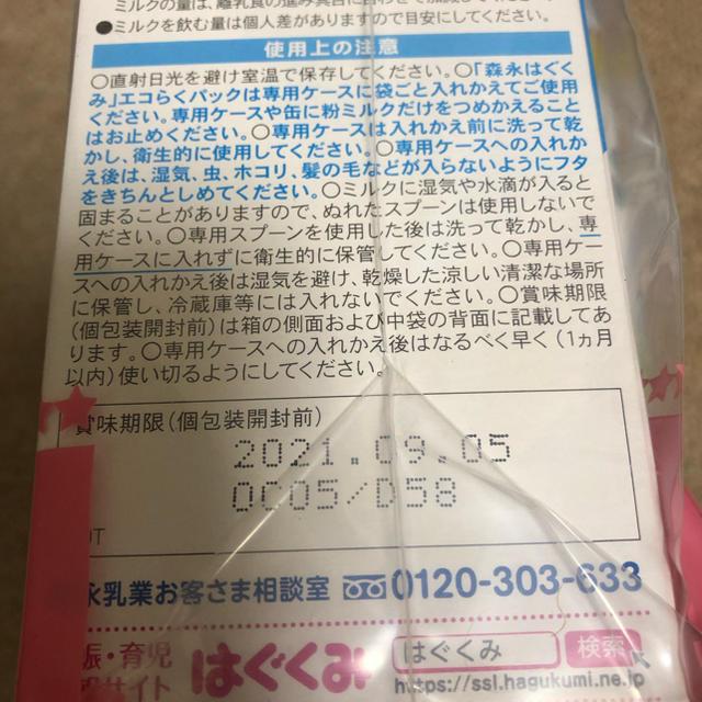 森永乳業(モリナガニュウギョウ)のはぐくみ エコらくパック つめかえ用(400g*2袋*2箱) 3セット コスメ/美容のスキンケア/基礎化粧品(乳液/ミルク)の商品写真