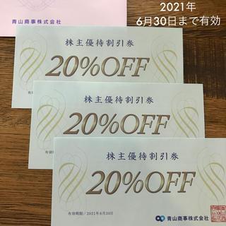 アオヤマ(青山)の青山商事 株主優待券×3枚(ショッピング)