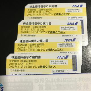 エーエヌエー(ゼンニッポンクウユ)(ANA(全日本空輸))の送料込!ANA株主優待券 4枚 2020年11月30日期限(航空券)