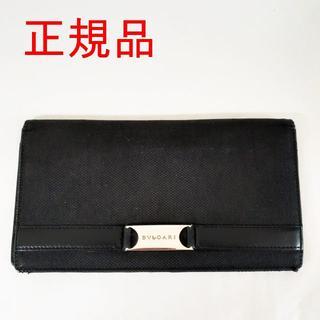 ブルガリ(BVLGARI)のBVLGARI(ブルガリ)2つ折り長財布 キャンバス/レザー ブラック(長財布)