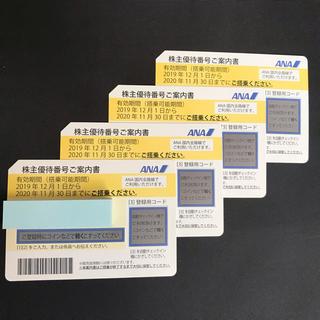 エーエヌエー(ゼンニッポンクウユ)(ANA(全日本空輸))のANA 株主優待券 4枚 2020年11月30日まで(航空券)