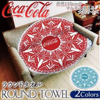 コカコーラ(コカ・コーラ)のコカコーラ ラグ ビーチタオル(タオル/バス用品)