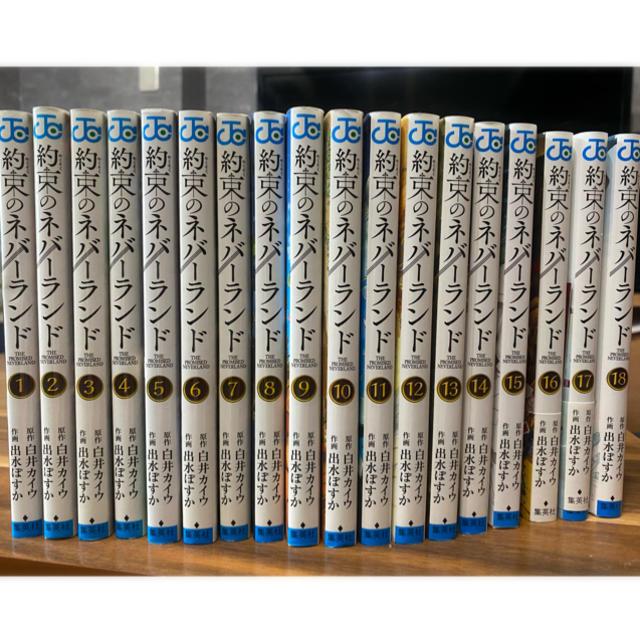 集英社(シュウエイシャ)の約束のネバーランド 1~18巻 エンタメ/ホビーの漫画(全巻セット)の商品写真