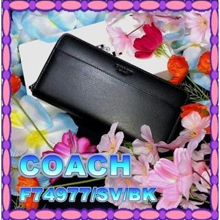 コーチ(COACH)のCOACHクロスグレーン レザー アコーディオン 長財布(長財布)