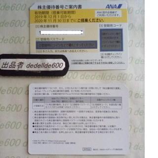 エーエヌエー(ゼンニッポンクウユ)(ANA(全日本空輸))の期限延長2021年5月末 ANA(全日空) 株主優待券 2枚セット(航空券)